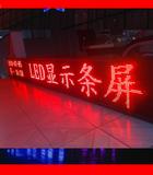 LED显示屏-厦门市集美区杏林联雅广告有限公司发光字,厦门集美广告